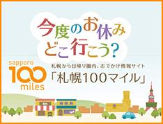 札幌100マイル
