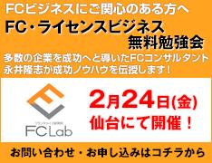 第10回 FC Lab 『FC・ライセンスビジネス無料勉強会』in仙台
