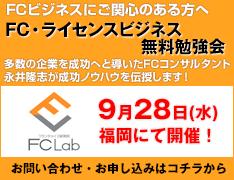 第7回 FC Lab 『FC・ライセンスビジネス無料勉強会』in福岡