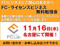 第8回 FC Lab 『FC・ライセンスビジネス無料勉強会』in名古屋