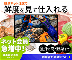 日本卸売市場
